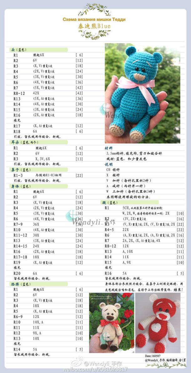 Orsetti Schema Gratis Tutorial Uncinetto Crochet Pupazzi